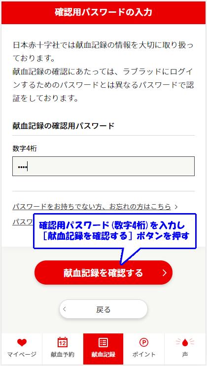 「献血記録を確認する」を押す